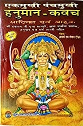 Ekmukhi & Panchmukhi Hanuman Kavach Book in hindi